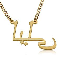 Arabic Name Necklace Personalized Name Necklace 18k Gold Ove