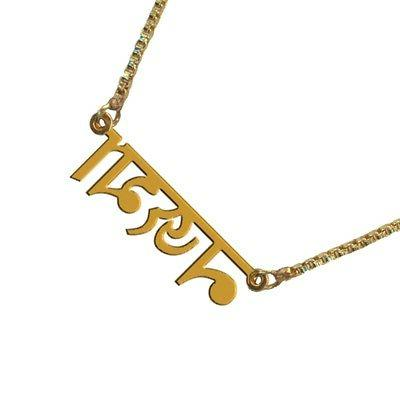 gold plated personalized name necklace with any