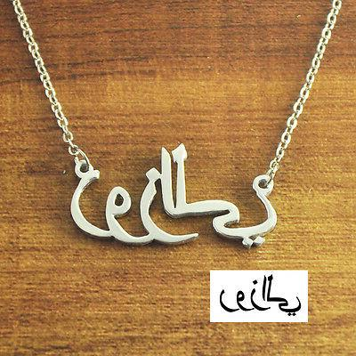 personalized arabic necklace arabic name necklace customized