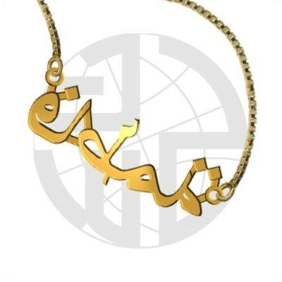 personalized name necklace gold plated size 4