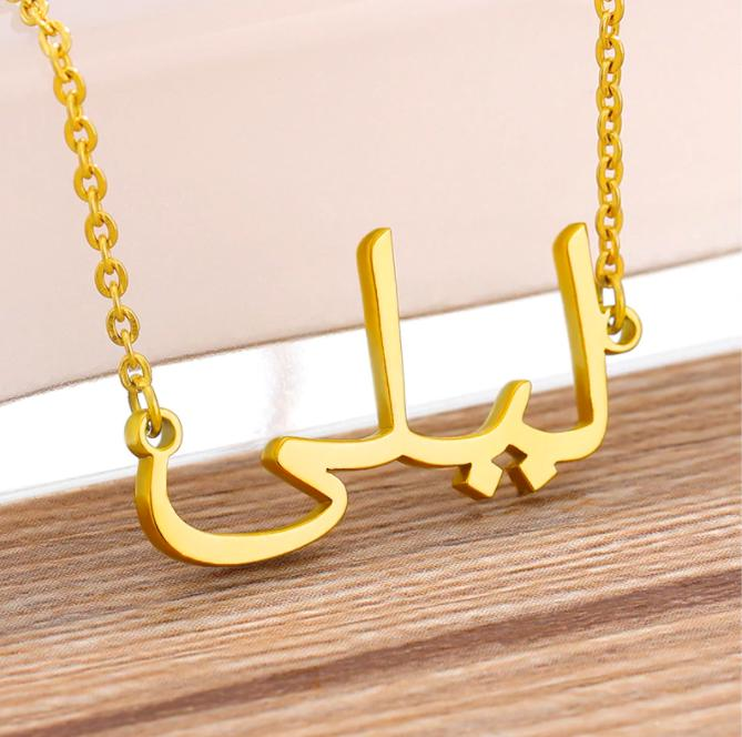 USA Personalized Arabic Necklace - Name