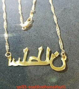 Personalized Arabic  Name Necklace  24K Gold-plated - Any Na